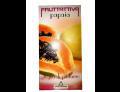Fruttattiva Acqua di Profumo spray alla Papaya (100 ml)